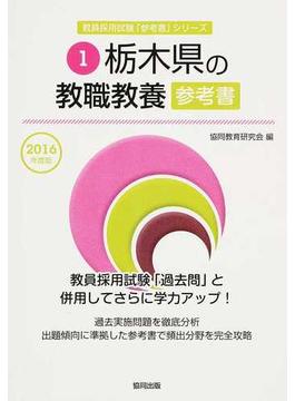 栃木県の教職教養参考書 2016年度版