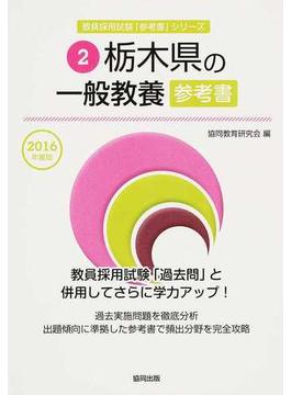 栃木県の一般教養参考書 2016年度版