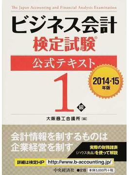 ビジネス会計検定試験公式テキスト1級 2014−15年版