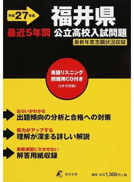 福井県公立高校入試問題 最近5年間 平成27年度