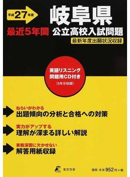 岐阜県公立高校入試問題 最近5年間 平成27年度