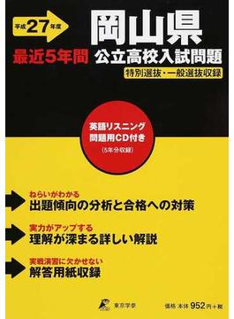 岡山県公立高校入試問題 最近5年間 平成27年度