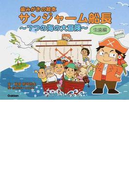 サンジャーム船長 歯みがきの絵本 7つの海の大冒険 虫歯編