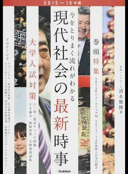 現代社会の最新時事 2015〜16年版