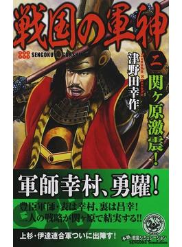 戦国の軍神 2 関ケ原激震!(歴史群像新書)