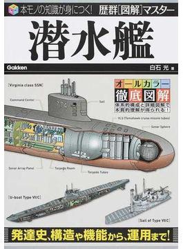 潜水艦(歴群[図解]マスター)