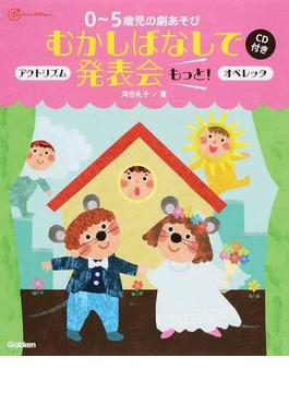 むかしばなしで発表会もっと! 0〜5歳児の劇あそび アクトリズム オペレッタ(Gakken保育Books)