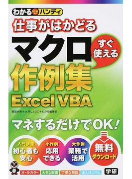 わかるハンディ仕事がはかどるマクロすぐ使える作例集Excel VBA Q&A方式 最新版