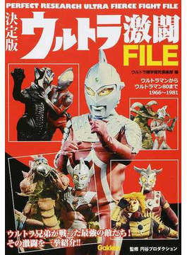 ウルトラ激闘FILE 決定版 ウルトラマンからウルトラマン80まで1966〜1981