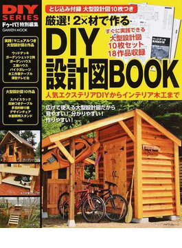 厳選!2×材で作るDIY設計図BOOK(学研MOOK)