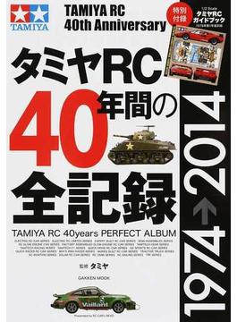 タミヤRC40年間の全記録 TAMIYA RC 40th Anniversary 1974→2014(学研MOOK)