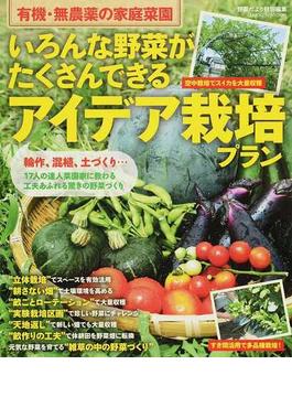 いろんな野菜がたくさんできるアイデア栽培プラン 有機・無農薬の家庭菜園 17人の達人菜園家に教わる工夫あふれる驚きの野菜づくり(学研MOOK)