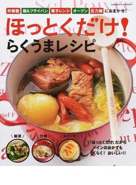 ほっとくだけ!らくうまレシピ 炊飯器 鍋&フライパン 電子レンジ オーブン 圧力鍋におまかせ!(GAKKEN HIT MOOK)