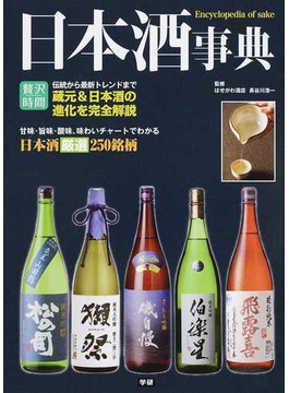 日本酒事典 最新版 味わいチャートで解説!日本酒厳選250銘柄(贅沢時間)