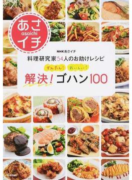 料理研究家54人のお助けレシピかんたん!おいしい!解決!ゴハン100 NHKあさイチ