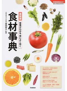 栄養がわかる体によく効く食材事典 最新版(学研実用BEST)
