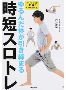 ゆるんだ体が引き締まる時短スロトレ ワンモーション10秒でしっかり鍛える!