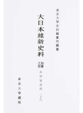 大日本維新史料 類纂之部井伊家史料28 自萬延元年十二月至文久元年七月
