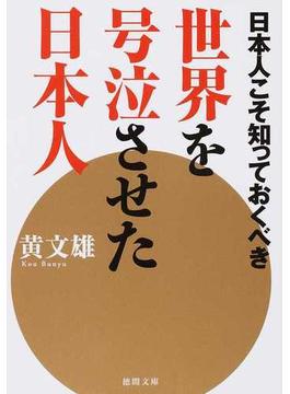 日本人こそ知っておくべき世界を号泣させた日本人(徳間文庫)
