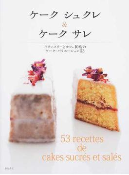 ケークシュクレ&ケークサレ パティスリーとカフェ10店のケーク・バリエーション53