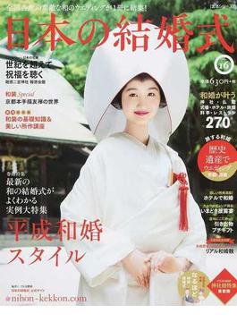 日本の結婚式 No.16 私たちが選んだ和の結婚式平成和婚スタイル