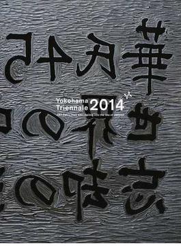 ヨコハマトリエンナーレ2014 華氏451の芸術:世界の中心には忘却の海がある