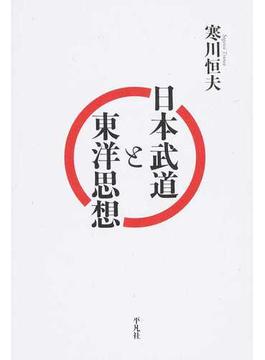 日本武道と東洋思想