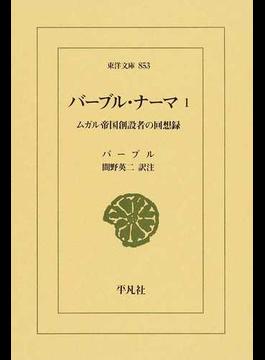 バーブル・ナーマ ムガル帝国創設者の回想録 1(東洋文庫)