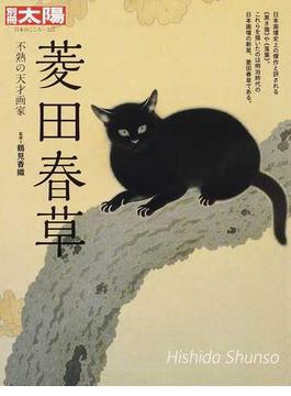 菱田春草 不熟の天才画家(別冊太陽)