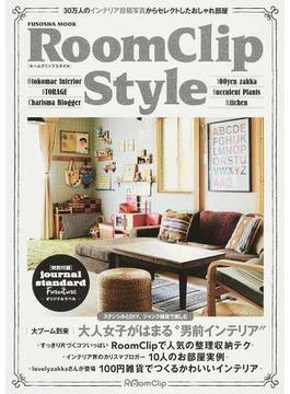 RoomClip Style 30万人のインテリア投稿写真からセレクトしたおしゃれ部屋 vol.1