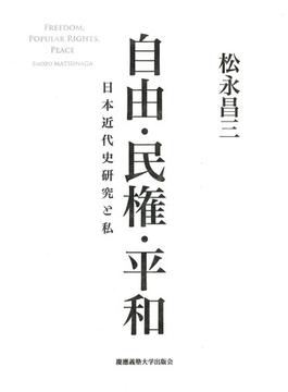 自由・民権・平和 日本近代史研究と私