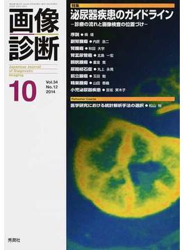 画像診断 Vol.34No.12(2014−10) 特集泌尿器疾患のガイドライン