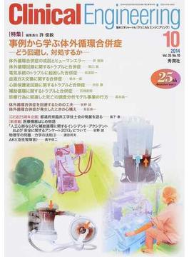 クリニカルエンジニアリング 臨床工学ジャーナル Vol.25No.10(2014−10月号) 特集事例から学ぶ体外循環合併症