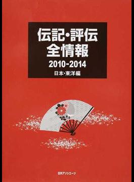伝記・評伝全情報 2010−2014日本・東洋編