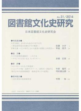 図書館文化史研究 第31号(2014)