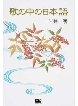 歌の中の日本語