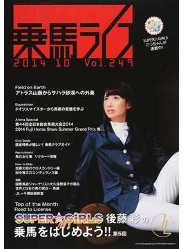 乗馬ライフ Vol.249(2014−10) 馬といっしょにエンジョイ・ライディング ちょっと大人びた後藤彩ちゃんが登場!