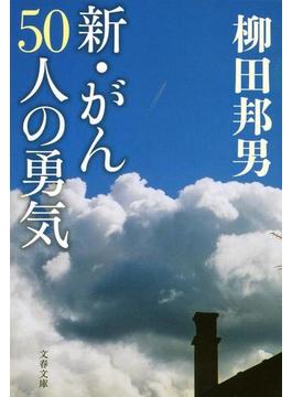 新・がん50人の勇気(文春文庫)