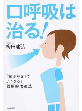口呼吸は治る! 「歯みがき」でよくなる!画期的改善法