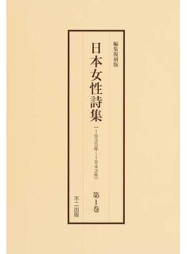 日本女性詩集 1930年〜1943年 編集復刻版 第1巻
