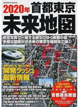 2020年首都東京未来地図 航空写真で一望開発ラッシュ最新情報(SEIBIDO MOOK)