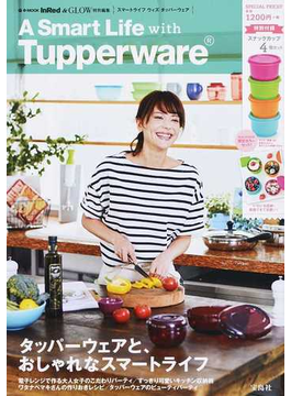 A Smart Life with Tupperware(e‐MOOK)