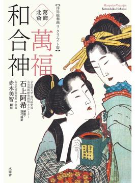 葛飾北斎萬福和合神 浮世絵春画リ・クリエイト版