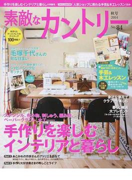 素敵なカントリー No.84(2014秋号) 手作りを楽しむインテリアと暮らし