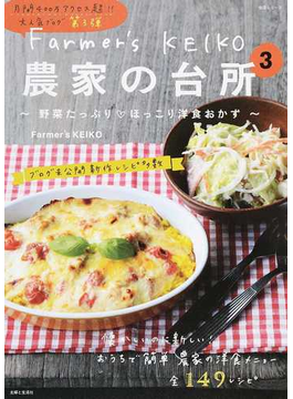Farmer's KEIKO農家の台所 3 野菜たっぷり♥ほっこり洋食おかず