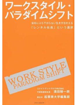 ワークスタイル・パラダイムシフト 会社にぶら下がらない生き方を叶える「レンタル社員」という選択