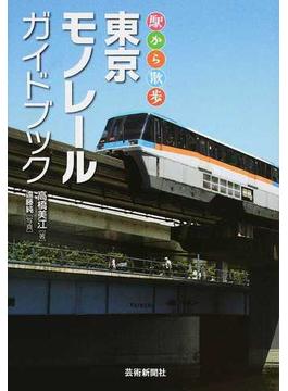 東京モノレールガイドブック 駅から散歩