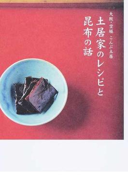 土居家のレシピと昆布の話 大阪・空堀こんぶ土居