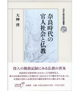 奈良時代の官人社会と仏教