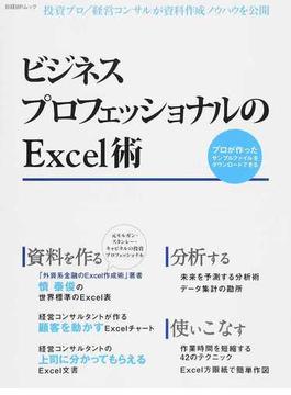 ビジネスプロフェッショナルのExcel術 投資プロ/経営コンサルが資料作成ノウハウを公開 プロが作ったサンプルファイルをダウンロードできる